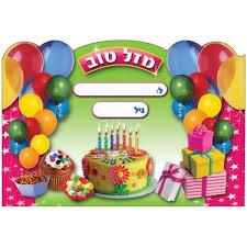 birthday photo album product catalogue educational toys hebrew