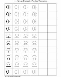 korean vowels u2013 fresh korean