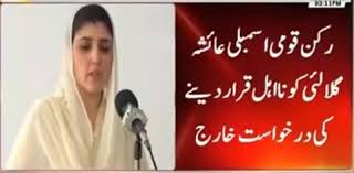 Seeking In Islamabad Islamabad High Court Rejects Petition Seeking Gulalai S