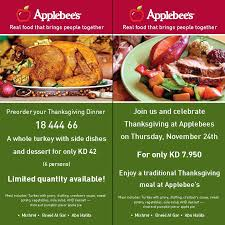 thanksgiving in applebee s froyo nation