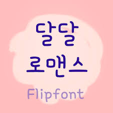 flipfont apk free app hyromance korean flipfont apk for windows phone android