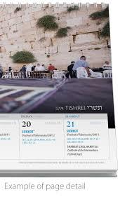 eretz yisrael desktop calendar
