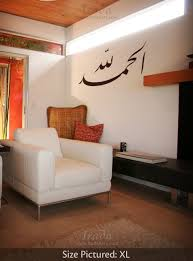 alhamdulillah nastaliq decal islamic wall art islamic and walls