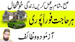 how to buy a house wazifa for hajat ghar milne ka wazifa youtube