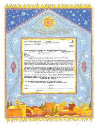 interfaith ketubah mystic jerusalem ketubah by mickie caspi