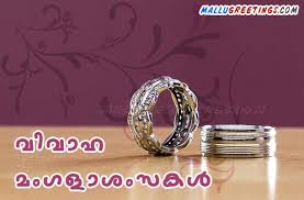 wedding wishes malayalam scrap malayalam scrap malayalam scraps orkut scraps malayalam orkut