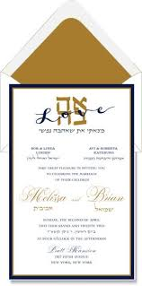 chuppah dimensions white hebrew wedding invitation hebrew wedding