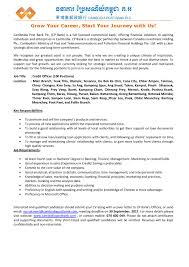 credit officer cover letter best expository essays life essay