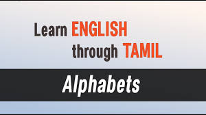 top spoken english classes learn english through tamil