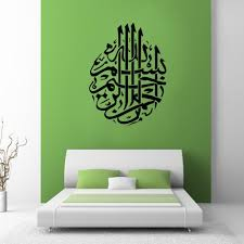 compare prices on islamic wall online shopping buy low price