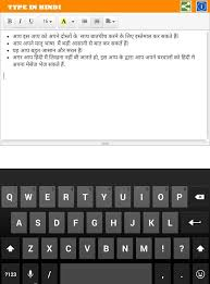 type in hindi android apps on google play