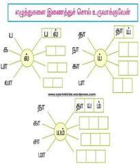 best tamil worksheets for class 1 worksheets pinterest