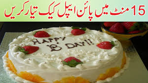 birthday cake recipe in urdu 28 images urdu recepies 4u