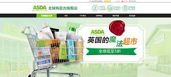 r馮lementation cuisine collective 英国超市asda 入驻京东全球购 idonews