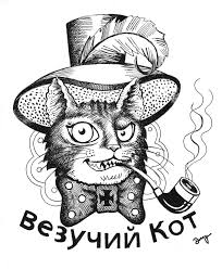 russian criminal kot cat tattoo by dennymiaoz on deviantart