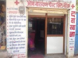 om narayan chest clinic photos bhandara pictures images