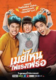 film hantu thailand subtitle indonesia may who 2015 subtitle indonesia dramaku net thai movie
