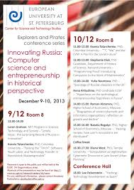 innovating russia computer science and entrepreneurship in