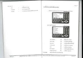 ค ม อการใช งาน กล อง total station sokkia documents