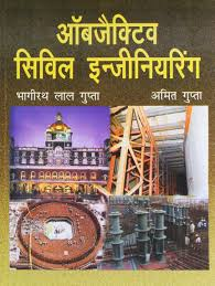 amazon in buy objective civil engineering hindi book online at