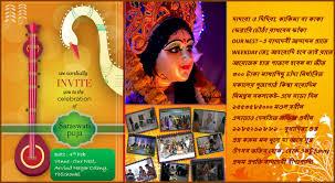 Invitation Card For Pooja Saraswati Puja 2014 Hyderabad