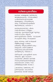 thanksgiving prayer to mother mary sthothra geetham thanksgiving hymn സ ത ത ര ഗ ത