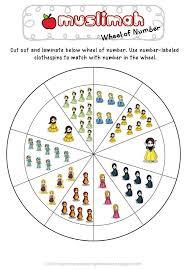 95 best islamic homeschooling worksheets images on pinterest