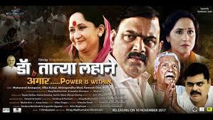 indian film gani watch chalu dya tumcha marathi in hindi wai