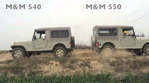 indian jeep mahindra mahindra 540 vs mahindra 550 youtube