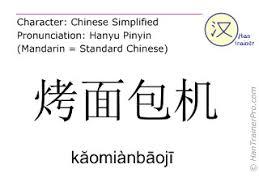 English Toaster English Translation Of 烤面包机 Kaomianbaoji Kăomiànbāojī