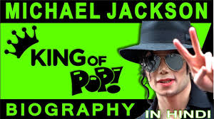 michael jackson full biography in hindi michael jackson real life journey king of pop biography in hindi