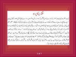 short stories moral for urdu readers