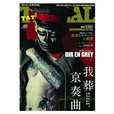 tattoo tribal japanese magazine tattoo tribal vol 65 cover artist kyo dir en grey sukekiyo 978