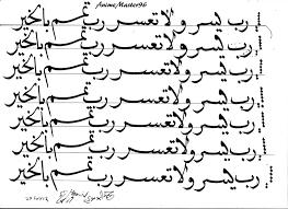 naskh script arabic calligraphy by anime master 96 on deviantart