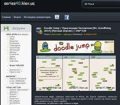 doodle jump java 320x240 скачать бесплатно doodle jump и дудл делюкс на телефон java