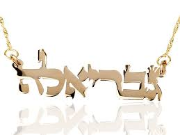 Customized Name Necklaces 18k Gold Plated Hebrew Name Necklace Persjewel