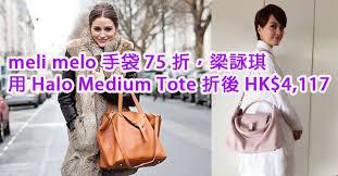 meli melo hk meli melo 指定手袋75 折優惠碼 梁詠琪用halo medium tote bag pastel