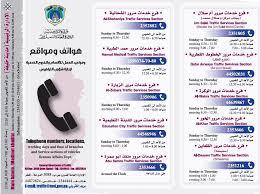 Qatar Ministry Of Interior Traffic Department Moi Qatar Publications