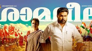 satellite rights of dileep u0027s new film ramaleela sold at a record