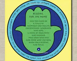 birkat habayit home blessing birkat habayit hebrew tree of