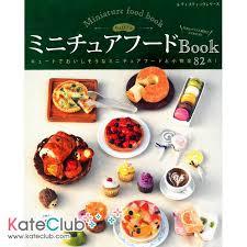 cuisine miniature หน งส อสอนป นขนมจ ว miniature food book 82 พ มพ ท ญ ป น ม 1