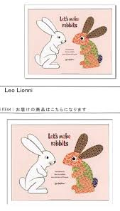 plank rakuten shop rakuten global market quot art frame leo quot art frame leo lionni let s make rabbits art frame frame wall decals make