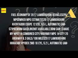 2015 lamborghini aventador mpg what is the gas mileage of a lamborghini