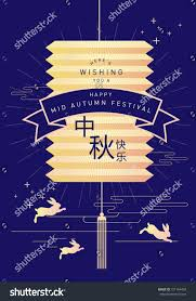 mid autumn festival greetings template chinese stock vector