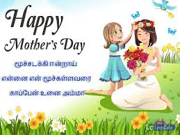 2017 tamil mother u0027s day wishes video quotes poems and kavithai