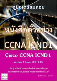 cisco ccna icnd1 v3 exam guide v1 0 sample
