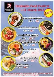 cuisine a la โปรโมช น honmono sushi hokkaido food fair เมน a la carte ลด 50