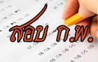เปิดสอบ กพ 2557 ภาค ก แนวข้อสอบ กพ | Facebook