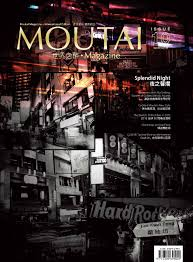 modification si鑒e social association moutai magazine international edition issue 10 winter 2015 by