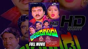 anjada gandu u2013 ಅ ಜದ ಗ ಡ kannada full movie hd v